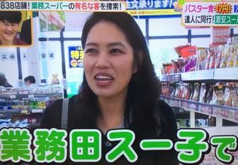 業務田スー子,業務スーパー,ギョースー