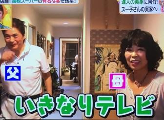 業務田スー子さん,年齢,家族構成,父,母