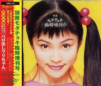 濱田マリの若い頃は歌手!かわいいモダンチョキチョキズのボーカル
