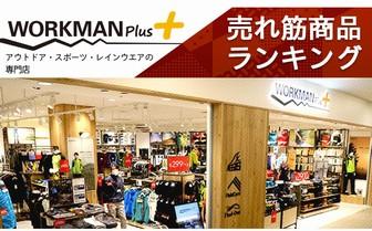 (2020)ワークマン人気商品ランキングベスト3!靴からアウター総まとめ
