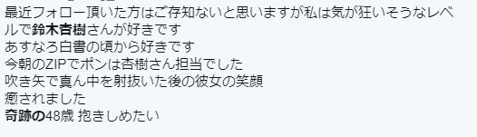 鈴木杏樹の世間の声1