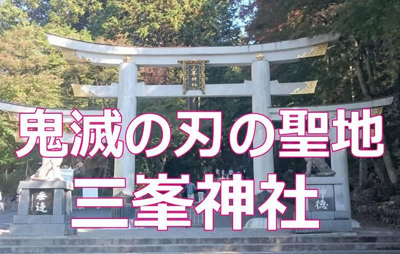 鬼滅の刃の聖地・三峯神社で人生が変わる人続出!?あの有名人達も変わった