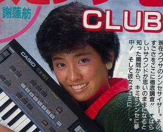 蓮舫かわいい!若い頃のアイドル時代の雑誌の画像