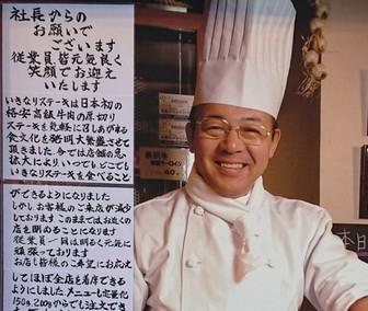 いきなりステーキの社長直筆全文1