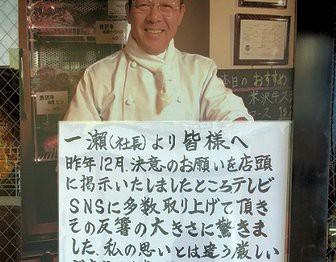 いきなりステーキの社長直筆全文2