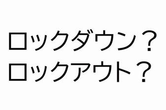 ロックアウトとロックダウンの違いは何?東京はどっちなの?