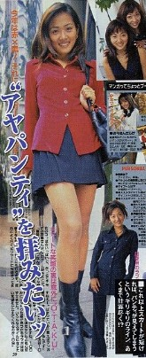 高島彩のギャル時代写真!美脚画像1