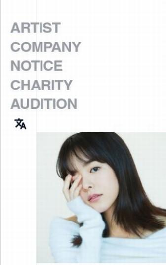 唐田えりか 現在の様子!韓国事務所のプロフィール画像
