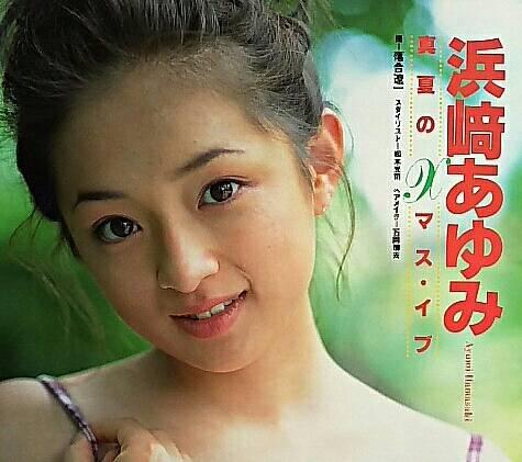 浜崎あゆみのデビュー当時!グラビアモデルの可愛い画像