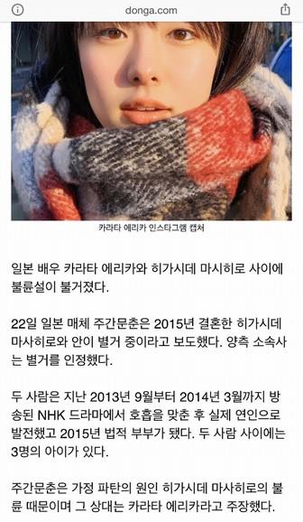 唐田えりか 現在の様子は韓国で批判されている