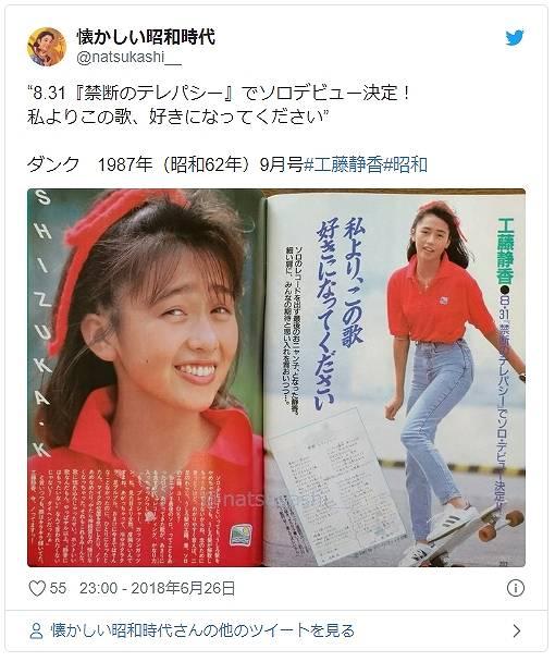 工藤静香・ソロデビュー時代の可愛い顔
