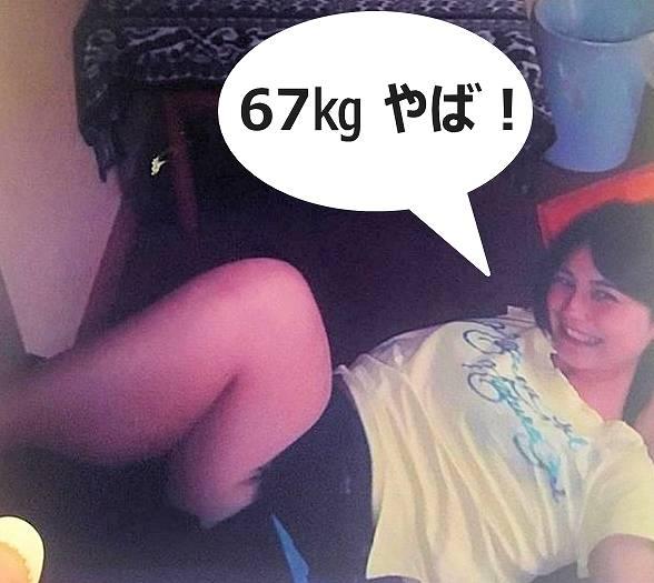 ダレノガレ明美の太ってた頃の67キロの画像