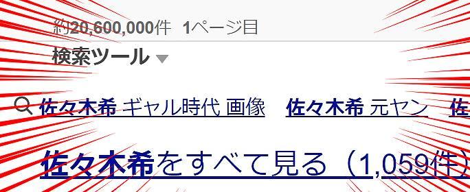 佐々木希のギャル時代画像!伝説の元ヤン武勇伝6連発に渡部泣き入れ
