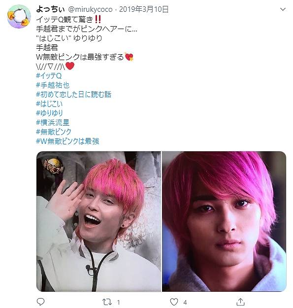 手越祐也の若い頃のピンク色の髪画像2