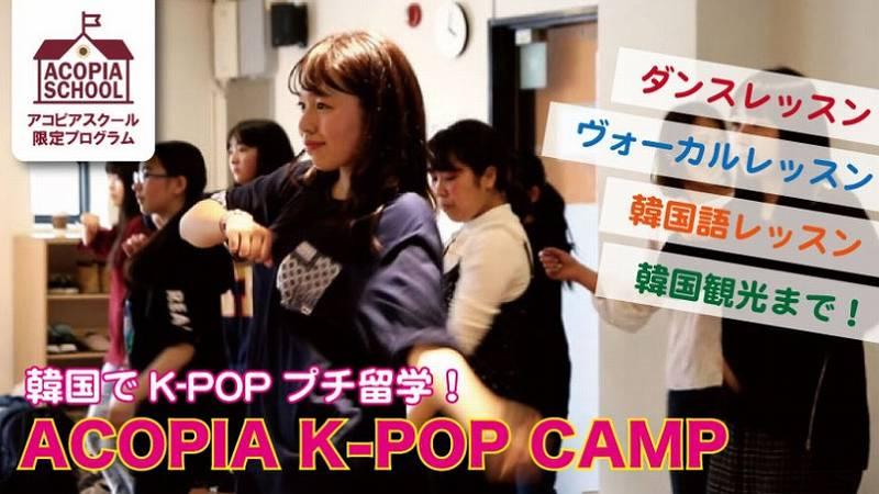 韓国のアコピアスクール1