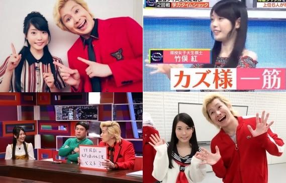 竹俣紅とカズレーザーの共演画像