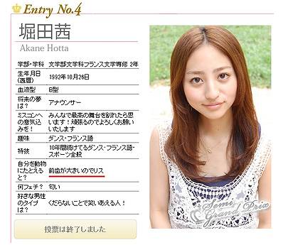 堀田茜は大学生から眉毛が太い