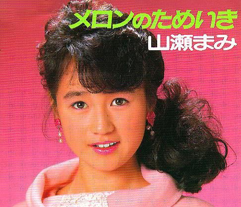 山瀬まみ 若い頃のかわいいアイドル時代の画像1