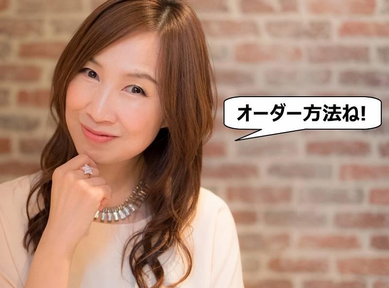 森口博子の髪型オーダー方法!カット名や後ろの特徴も紹介