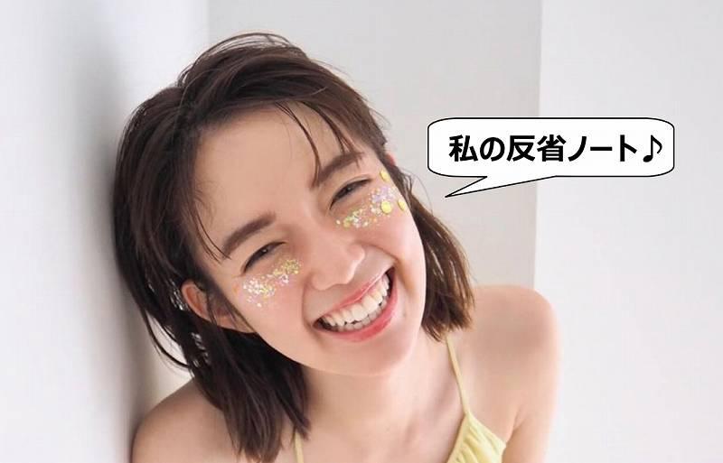 佐藤栞里 反省ノート・日記の内容が面白い!涙と笑いで魅力満載