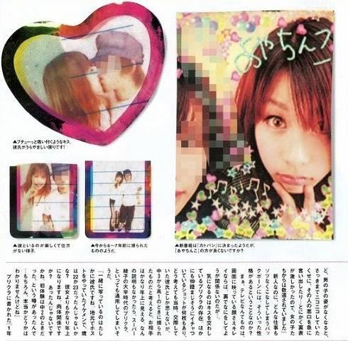 加藤綾子のギャル時代画像!キス写真1