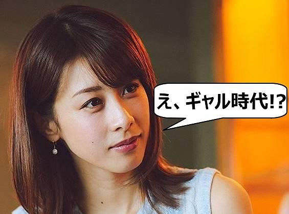 加藤綾子 ギャル時代画像が激ヤバ!元ヤンキーのキス写真も必見