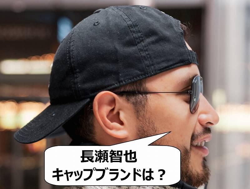 長瀬智也設立の帽子・キャップブランド名は?特徴や協力者は誰