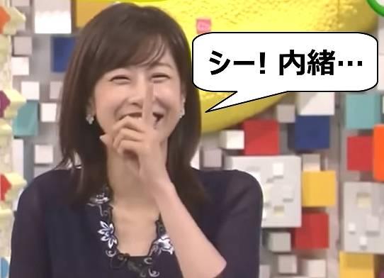 ギャルを内緒にしたい加藤綾子