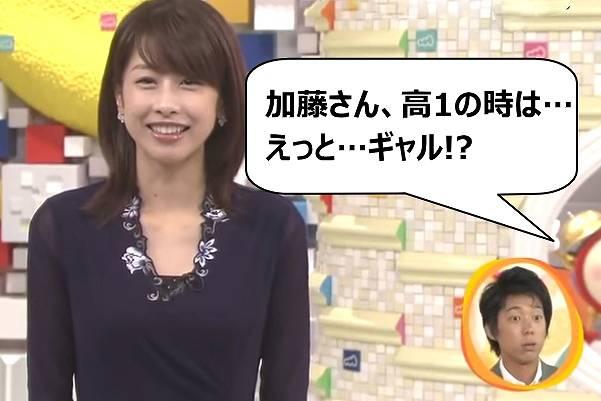 が加藤綾子さんにギャルだったことを聞く
