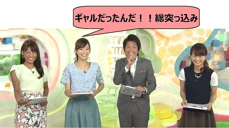 加藤綾子がギャル認める