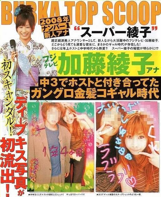 加藤綾子のギャル時代の雑誌画像1