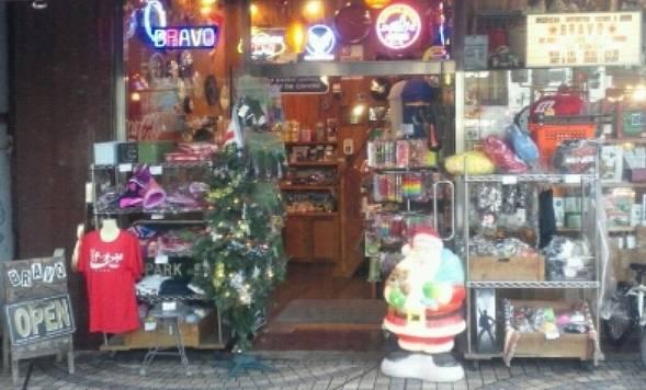 八王子のアメリカン雑貨BRAVO店舗画像1
