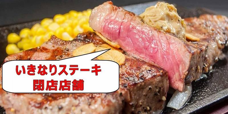 【2020年】いきなりステーキ閉店店舗リスト一覧!79店が閉店に