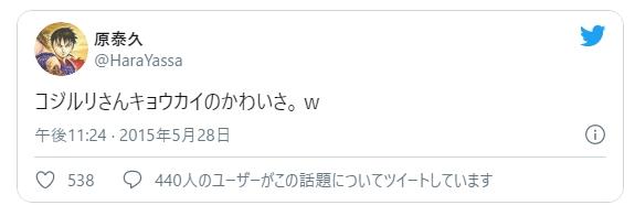 小島瑠璃子と原泰久の馴れ初めツイート画像1