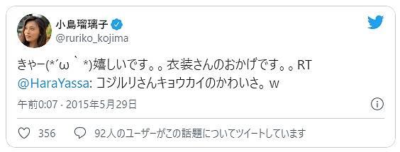 小島瑠璃子と原泰久の馴れ初めツイート画像2