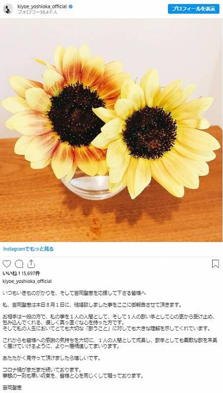 吉岡聖恵結婚コメント全文画像