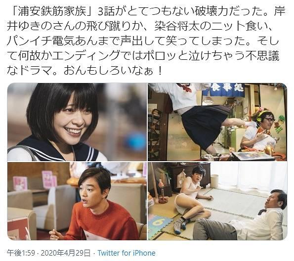 岸井ゆきののすっぴんドラマ画像4