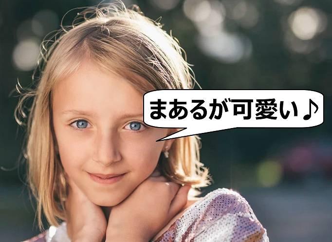 小木博明の娘(まある)はどんな子供?名前の由来や可愛いエピソード