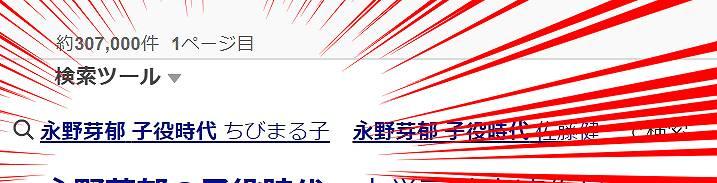 永野芽郁,子役時代,ちびまる子役,グーグル検索画像