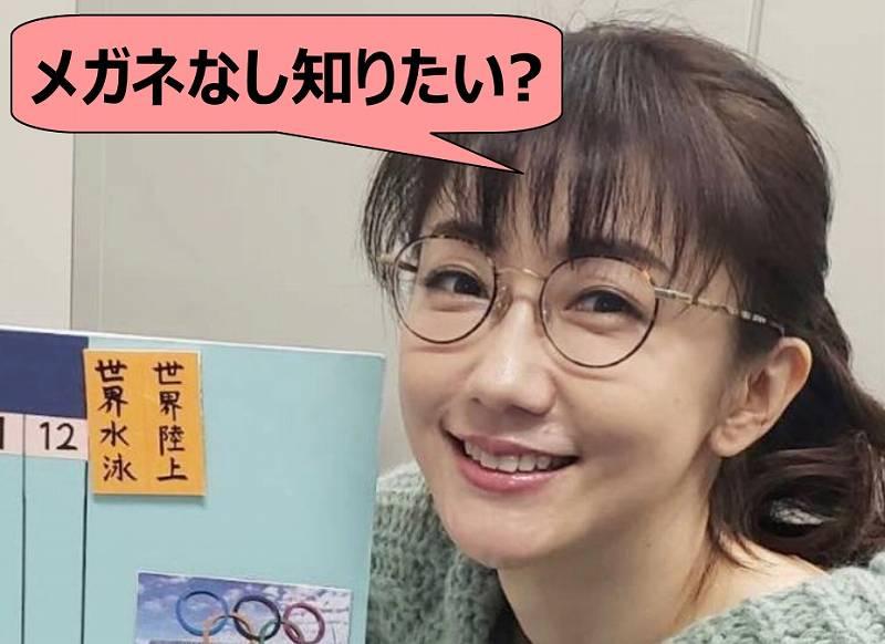 唐橋ユミ メガネなし画像がかわいい!すっぴん顔との比較も超驚き
