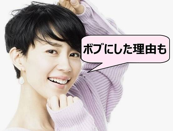 木村佳乃のショートカットかわいい!髪型をボブにした理由