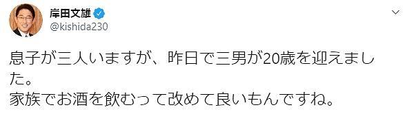岸田文雄の三男は20歳