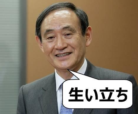 菅義偉の生い立ちが凄い!実家や父親と疎遠で大学進学の壮絶人生
