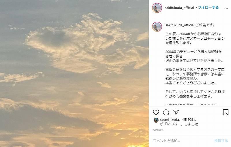 福田沙紀退社,コメント,インスタ