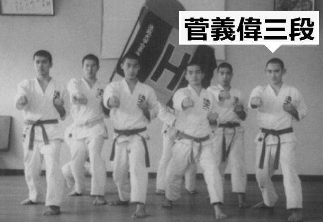菅義偉,若い頃,空手姿2