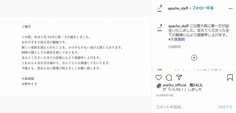 大森南朋,小野ゆり子,子供,誕生コメント