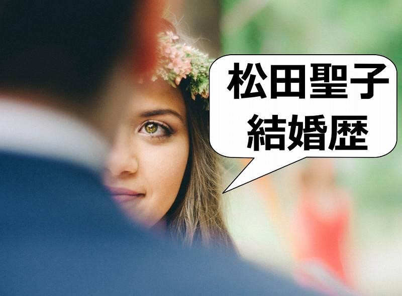 松田聖子の結婚歴 3回の結婚相手と現在の旦那や子供の人数