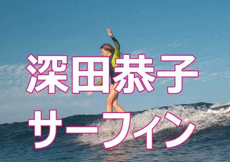 深田恭子のサーフィンの腕前が凄い!サーフィンの先生は有名人