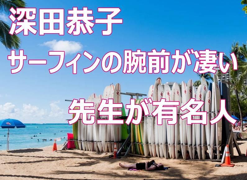 深田恭子のサーフィンの腕前が凄い!サーフィンの先生は有名人!波乗り歴20年の私が徹底解説