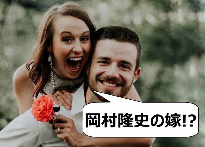 岡村隆史の嫁は一般人!かわいいの?馴れ初めや出身地など情報